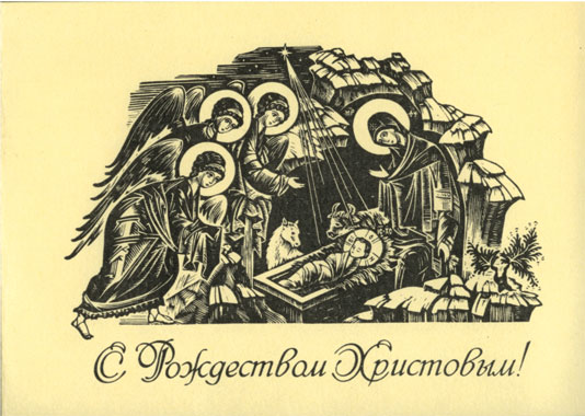 christmas greeting of bishop of kashira iov administrator of the patriarchal parishes in canada to the clergy and faithful children of the russian orthodox - Merry Christmas In Russian
