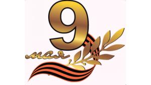 С праздником 70-летия Победы нашего народа в Великой Отечественной войне!