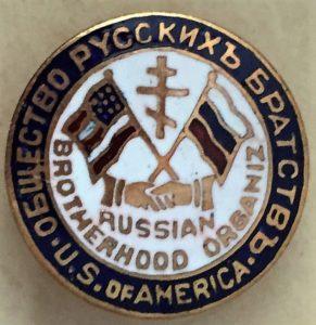 """Значок члена """"Общества Православных Братств в Америке"""""""