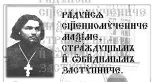 Радуйся, священномучениче Максиме, страждущих и обидимых заступниче (припев акафиста Святому)