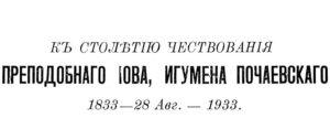 К 100-летию чествования прп.Иова
