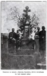 Первый памятник на месте захоронения отца Максима