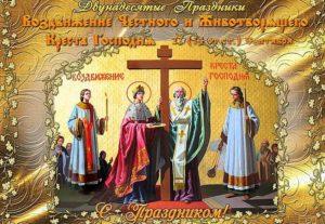 Со спасительным праздником Воздвижения честного креста Господня!